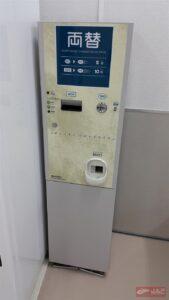 ใครมีเงินเป็นแบงค์ก็สามารถแลกเหรียญได้ที่ตู้นี้ครับ..ตั้งอยู่บริเวณหน้าห้องอาบน้ำจร้า