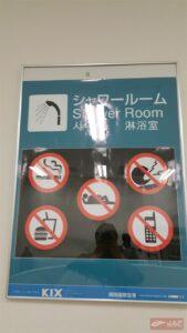 ป้ายข้อห้ามต่างๆในการใช้ห้องอาบน้ำครับ